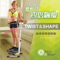 Twist&Shape 曲線搖擺機